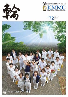 輪No.72