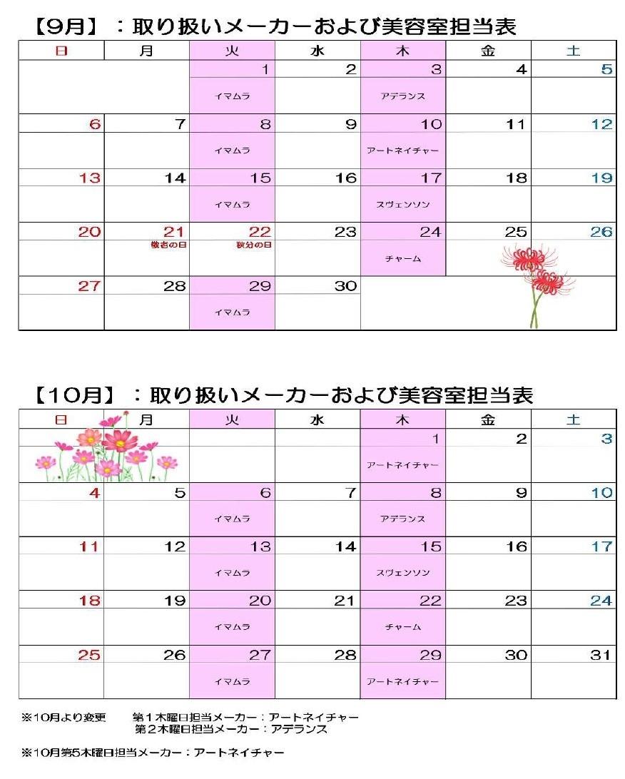 ケア日スケジュール9月~10月.jpg