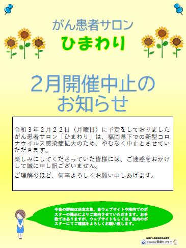 がんサロン(2月)中止のお知らせ.png