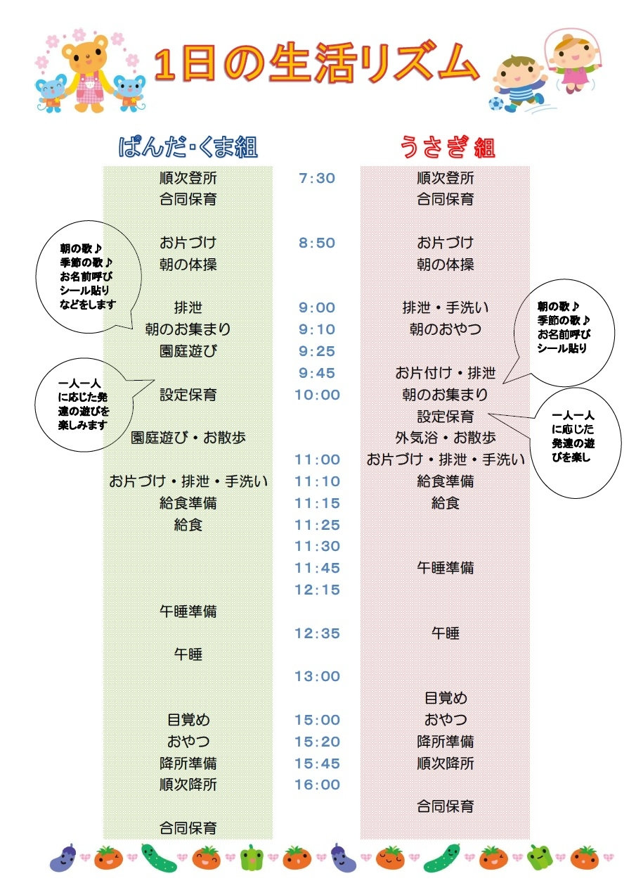 1日の生活リズム.jpg