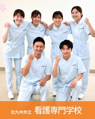 北九州市立看護専門学校