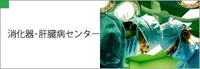消化器・肝臓病センター